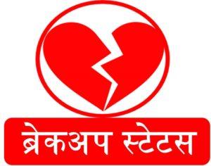 whatsap breakup status hindi upcharnuskhe