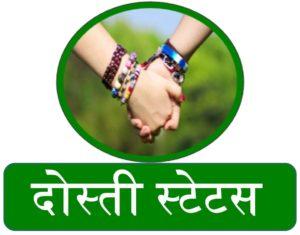 whatsapp dosti status hindi upcharnuskhe