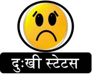 whatsapp dukhi status upcharnuskhe