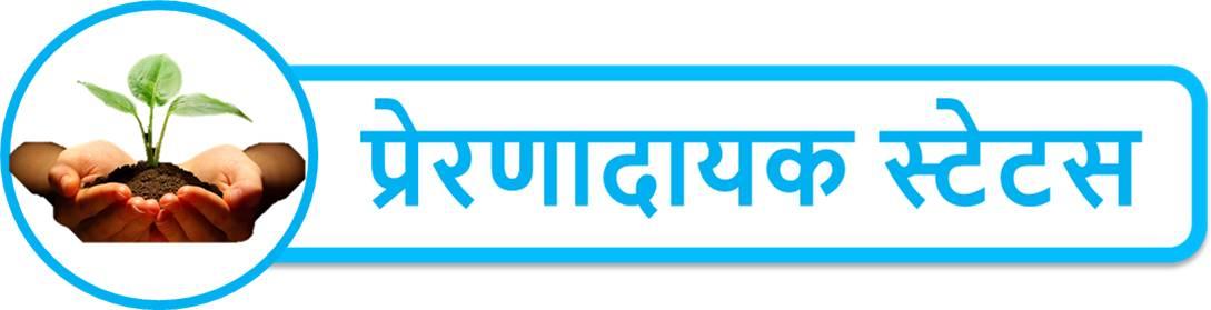 whatsapp inspiring status hindi upcharnuskhe