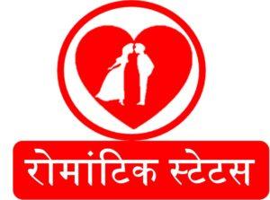 whatsapp romantic status hindi upcharnuskhe