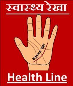 स्वास्थ्य रेखा कौन सी होती है,उसका जीवन से सम्बन्ध व प्रभाव upcharnuskhe
