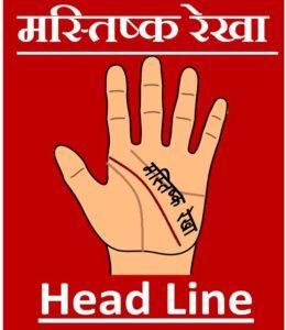head line upcharnushkhe
