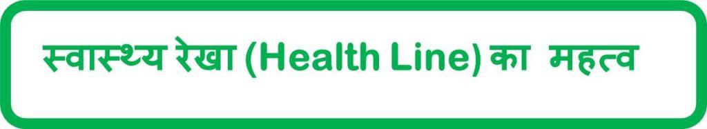 health line upcharnuskhe