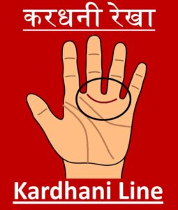 kardhani line upcharnushkhe
