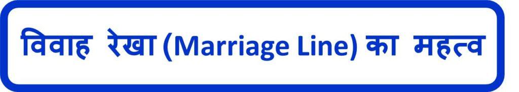 marriage line upcharnuskhe