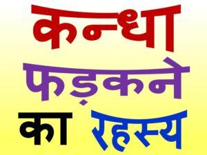 sholder kadha upcharnuskhe