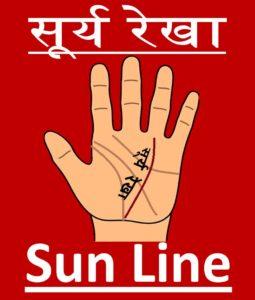 sun line upcharnushkhe