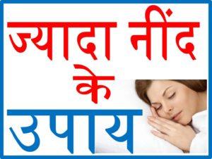 अधिक नींद कारण और कम करने के उपाय upcharnuskhe