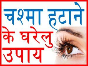 आँखों की रोशनी तेज करने चश्मा हटाने के घरेलु उपाय upcharnuskhe