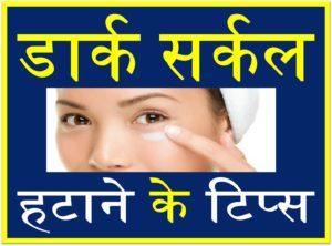आँखों के काले घेरे हटाने के घरेलू उपचार और योग upcharnuskhe