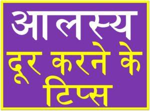 आलस्य दूर करने के उपाय तथा कारण Aalas dur karane ke gharelu tips upcharnuskhe