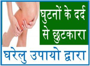 घुटनों के दर्द से छुटकारा पाने के आसान घरेलू उपाय upcharnuskhe