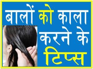 बालों को काला करने के उपाय और बेहतरीन योगा upcharnuskhe