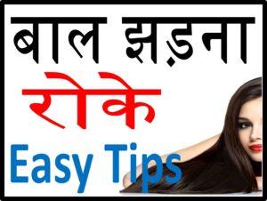 बालों को झड़ने से रोकने के उपाय और योग upcharnuskhe