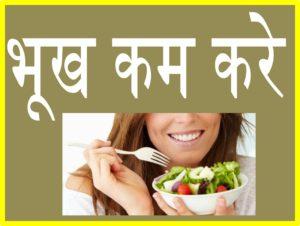 भूख कम करने के सरल घरेलू उपचार upcharnuskhe