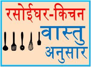 वास्तु के अनुसार रसोईघर बनाने के टिप्स upcharnuskhe