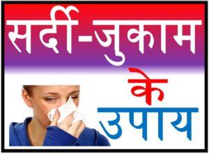 सर्दीजुकाम से फटाफट बचने के आसान घरेलू उपाय upcharnuskhe