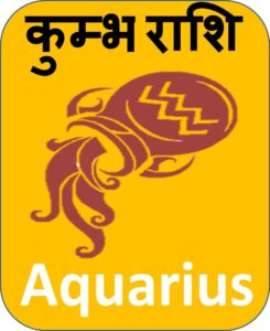 aquarius kumbh horoscope upcharnuskhe com