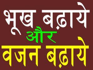 bhukh or vajan badaye upcharnuskhe
