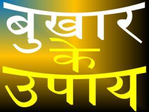 bhukhar ke upay hindi upcharnuskhe