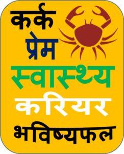 cancer kark horoscope upcharnuskhe com