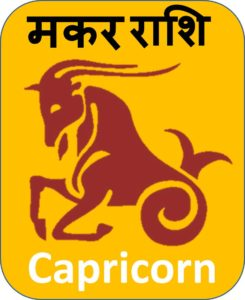 capricorn horoscope upcharnuskhe com