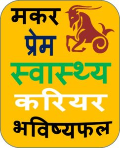 capricorn makar horoscope upcharnuskhe com