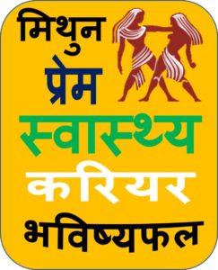 gemini mithun horoscope upcharnuskhe com