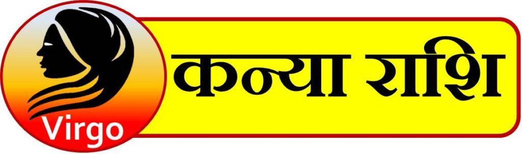 kanya virgo horoscope upcharnuskhe com
