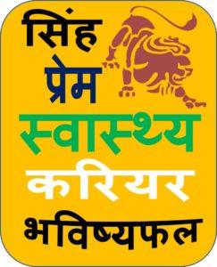 leo sinh horoscope upcharnuskhe com