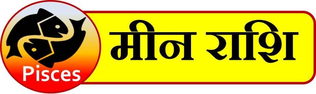 meen pisces horoscope upcharnuskhe com.png
