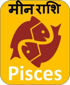 pisces horoscope upcharnuskhe com