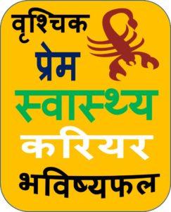 scorpio horoscope upcharnuskhe com