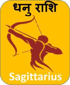 sigittarious dhanu horoscope upcharnuskhe com
