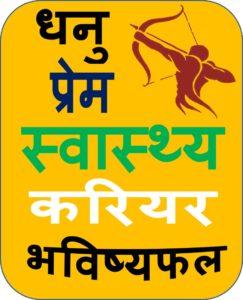 sigittarious horoscope upcharnuskhe com