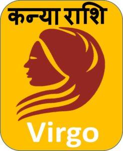 virgo horoscope upcharnuskhe com