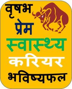 vrashabh horoscope upcharnuskhe com