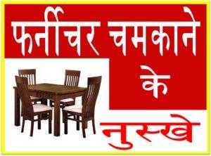 घर का फर्नीचर साफ फर्नीचर का रखरखाव करने के बेहतरीन उपाय upcharnuskhe