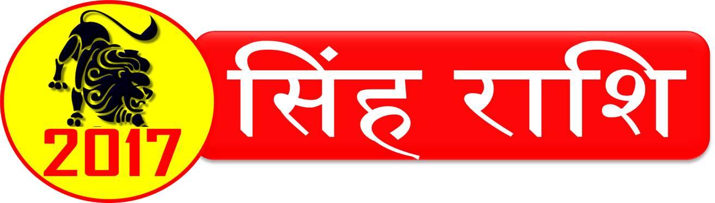 singh-rashi-2017-upcharnuskhe