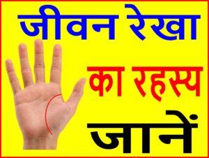 jivan-rekha-ka-rahsay-upcharnuskhe