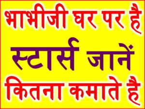 भाभी जी घर पर है एक्टर्स इनकम Bhabiji Ghar Par Hai Stars Salary
