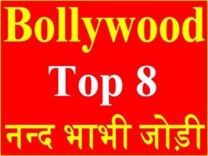 नन्द भाभी जोड़ी nand bhabi jodi of Bollywood