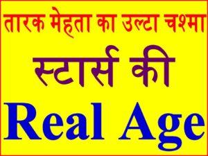 तारक मेहता का उल्टा चश्मा एक्टर्स रियल ऐज Taarak Mehta Actors Real Age