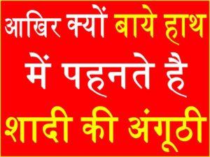 शादी की अंगूठी बाए हाथ में wedding ring tips in hindi