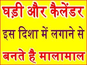 घड़ी और कैलेंडर की सही दिशा Vastu Tips