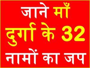 माँ दुर्गा के 32 नामों का जप worship maa Durga