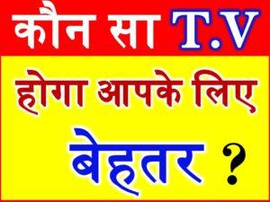 कौन सा टीवी