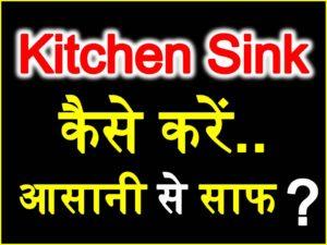 कैसे करें किचन सिंक की सफाई