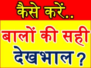 Baalo Ki Dekhbhal
